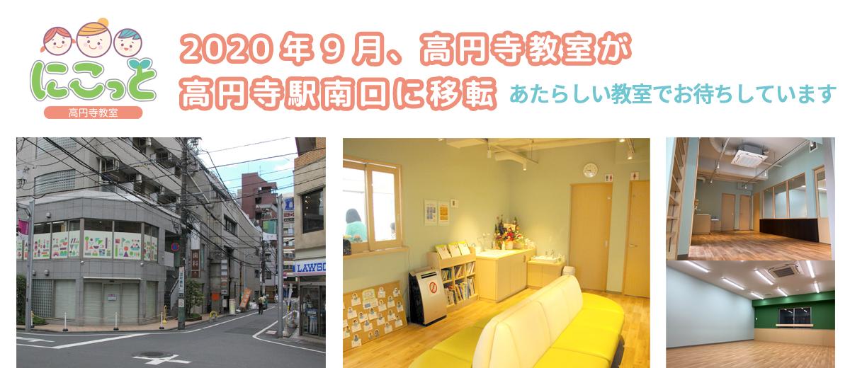 高円寺教室移転